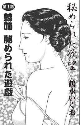 義姉 秘められた遊戯/鶴永いくお
