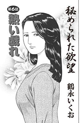 熱い戯れ/鶴永いくお