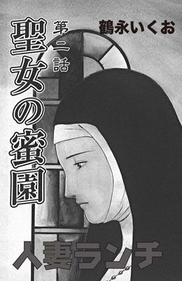 聖女の蜜園/鶴永いくお