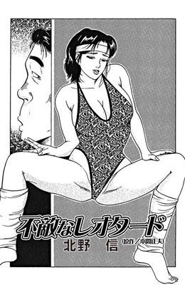 不適なレオタード/北野信/本間正夫