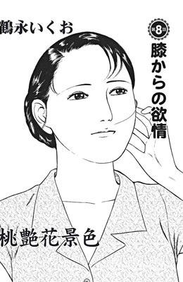 膝からの欲情/鶴永いくお